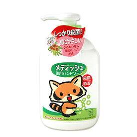 牛乳石鹸 メディッシュ 薬用ハンドソープ 250ml COW