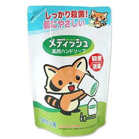 牛乳石鹸 メディッシュ 薬用ハンドソープ つめかえ用 220ml COW