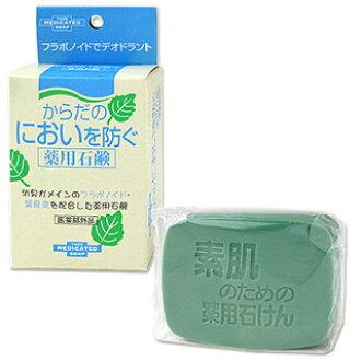 防止从ユゼ作为的味的药用肥皂YUZE MEDICATED SOAP *