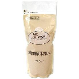 パックスナチュロン 洗濯用液体石けん 詰替用 780ml PAX NATURON 太陽油脂