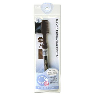 @Eyebrows brush Mayuzumi brown HK-0352 * with shellfish mark comb