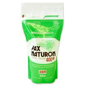 パックスナチュロン 400番(液状台所用石けん) 詰替用 900ml PAX NATURON パックス 太陽油脂