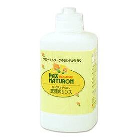 パックスナチュロン 衣類のリンス 610ml PAX NATURON パックス 太陽油脂