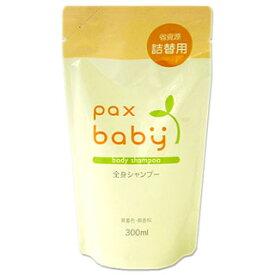 パックスベビー 全身シャンプー 詰替用 300ml paxbaby パックス 太陽油脂