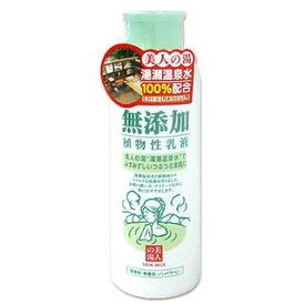 ユゼ 無添加植物性乳液 150ml YUZE