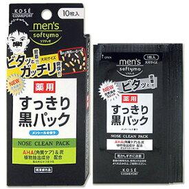 メンズソフティモ(mens softymo) 薬用 黒パック 10枚入 コーセー(KOSE)