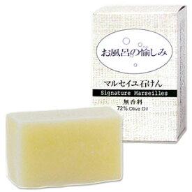 お風呂の愉しみ マルセイユ石けん 無香料 120g 太陽油脂