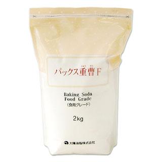 【送料無料】パックス重曹F(食用グレード) 2kg PAX 太陽油脂