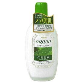 明色グリーン モイスチュアミルク(保湿乳液) 170ml GReen【今だけ限定SALE】
