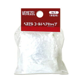 ベネゼル(VENEZEL) ホームパーマ コールドヘアキャップ 1枚入 ダリヤ(DARIYA)