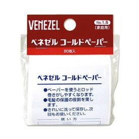 ベネゼル(VENEZEL) ホームパーマ コールドペーパー 80枚入 ダリヤ(DARIYA)