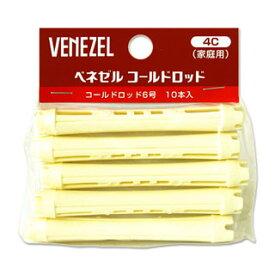 ベネゼル(VENEZEL) ホームパーマ コールドロッド 4C (6号) 10本入 ダリヤ(DARIYA)