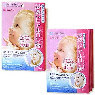 Barrier repair mask HA (R) moist cum takes type 5 pieces BarrierRepair mandom Beauty *