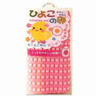 ヨコズナ ひよこの卵 ボディタオル 約20×90cm ピンク Yokozuna