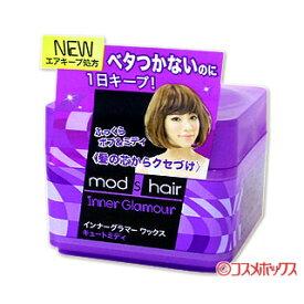 ユニリーバ モッズ・ヘア インナーグラマー ワックス キュートミディ 65g mods hair Unilever