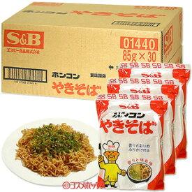 ヱスビー食品 ホンコンやきそば 地域限定商品 85g×30個入(ケース販売) S&B 【送料無料】