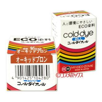 빨간 고 염색 ECO (에코) 염료 콜 염색 노 오키드 블 MIYAKO-ZOME FINE GOOD 'S