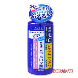 高丝HYALOCHARGE 药用 美白乳液160ml HYALOCHARGE KOSE COSMEPORT
