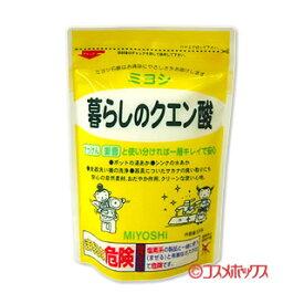 【価格据え置き】5%還元 【クエン酸】ミヨシ 暮らしのクエン酸 330g MiYOSHi