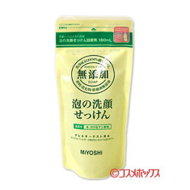 【価格据え置き】5%還元 ミヨシ 無添加 泡の洗顔せっけん 詰替用 180ml MiYOSHi
