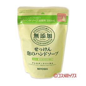 ミヨシ 無添加 泡のハンドソープ 詰替用 300ml MiYOSHi