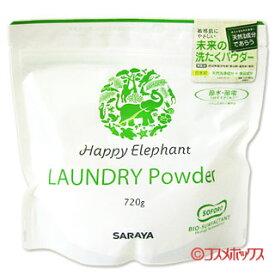 【価格据え置き】5%還元 サラヤ ハッピーエレファント 洗たくパウダー 720g HappyElephant SARAYA