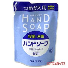 在庫有 資生堂 薬用ハンドソープ 詰替用 MEDICATED HAND SOAP SHISEIDO 230ml