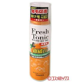 柳屋 薬用育毛 フレッシュトニック 柑橘EX 無香料 190g YANAGIYA FreshTonic【今だけ限定SALE】