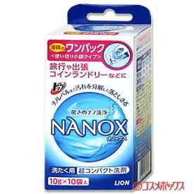 【価格据え置き】5%還元 トップ NANOX(ナノックス) ワンパック 10g×10袋 ライオン(LION)