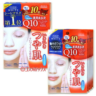 高丝CLEARTURN 美白面膜 Qc(辅酶Q10) 5片(22ml×5)KOSE COSMEPORT CLEARTURN
