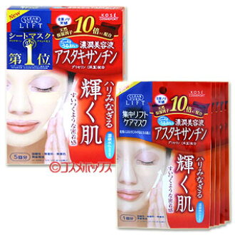 高丝CLEARTURN 紧提面膜 ASc(虾青素配合)5片(22ml×5)KOSE COSMEPORT CLEARTURN