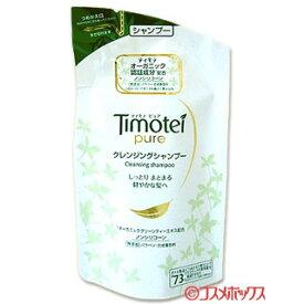 【価格据え置き】5%還元 ティモテ ピュア クレンジングシャンプー つめかえ用 385g Timotei pure ユニリーバ(Unilever)