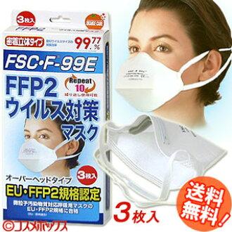 @ FFP2 颗粒污染物质为 PM2.5 灾害措施防护面具头顶在 FSC-F-99E-Ohki 医学上键入 3 *