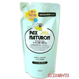 パックスナチュロン トイレ洗い石けん 詰替用 350ml PAX NATURON 太陽油脂