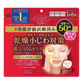 【価格据え置き】5%還元 クリアターン 肌ふっくらマスク 50枚 CLEAR TURN コーセーコスメポート(KOSE COSMEPORT)