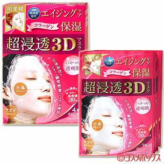 肌美精 超浸透3Dマスク エイジングケア(保湿) 4枚入(美容液30mL/1枚) Kracie