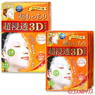 肌美精 超渗透3D面膜   超润 4片装(美容液30mL/1片)Kracie *