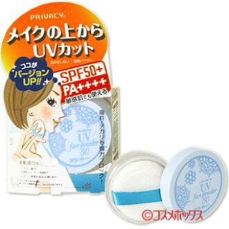 Black 龍堂 privacy UV face powder SPF 50 + PA++++ PRIVACY *