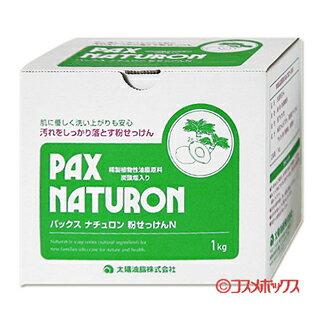 太陽油脂 パックス ナチュロン 粉せっけんN 1kg PAX NATURON
