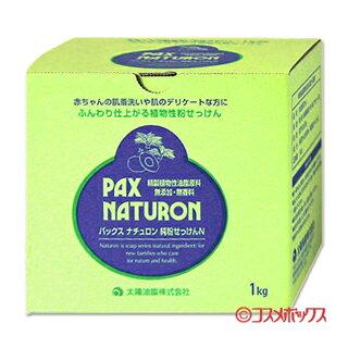 【送料無料】太陽油脂 パックス ナチュロン 純粉せっけんN 1kg PAX NATURON