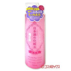 菊正宗 スキンケアローション ハイモイスト (日本酒の化粧水 高保湿) 500mL