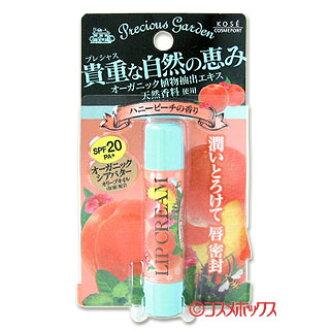 ● 재고 한계 @ 프리 시어스 가든 립밤 (꿀 복숭아) 3.3 g Precious Garden KOSE COSMEPORT *