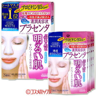 高丝CLEAR TURN 美白面膜(胎盘蛋白)5片(22ml×5)CLEAR TURN KOSE COSMEPORT *