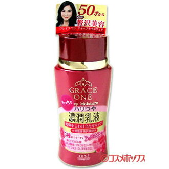 高丝GRACE ONE 浓润乳液 130mL GRACE ONE KOSE COSMEPORT