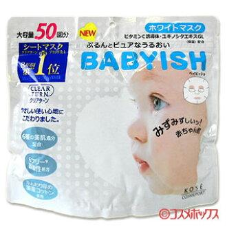 高丝 CLEAR TURN BABYISH 美白面膜50片(590ml) BABYISH CLEARTURN KOSE COSMEPORT