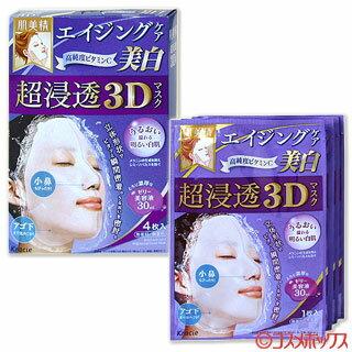 肌美精 超浸透3Dマスク エイジングケア(美白) 4枚入(美容液30mL/1枚) Kracie
