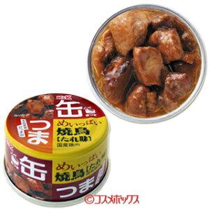 5%還元 【在庫限り】国分 K&K 缶つま めいっぱい 焼鳥 たれ味 固形量90g(内容総量135g)