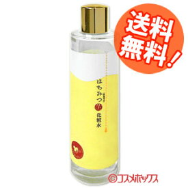 送料無料 コスメボックス はちみつ生化粧水 120ml COSMEBOXオリジナル