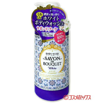 高丝SAVON DE BOUQUET 美白沐浴露 500ml SAVON DE BOUQUET KOSE COSMEPORT