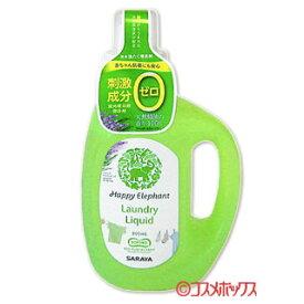 【価格据え置き】5%還元 サラヤ ハッピーエレファント 液体洗たく用洗剤 800mL Happy Elephant SARAYA